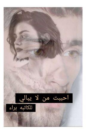 احببت من لا يبالي  by paraa207