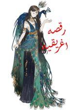 رقصة اغريقية by Hildaaa3