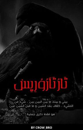 تَارُتَاَرُوُرِيِسْ by Crow_bro