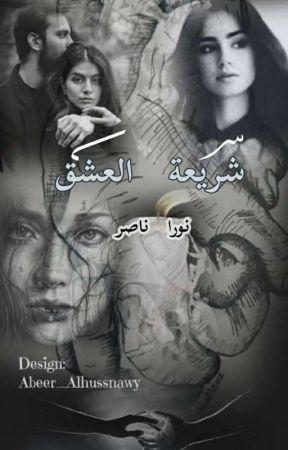 شريعة العشق  by Nora-Naser