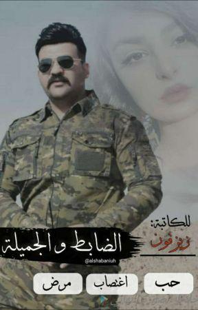 الضابط والجميلة by zafon_1