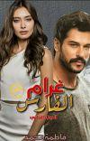 غرام الفارس (الجزء الثانى) cover