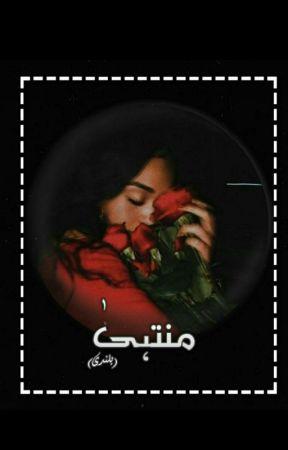 Muntaha | ✔ (Under Slight Editing) by KhawabeedaLarki