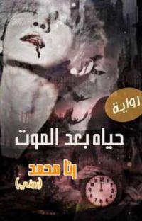 حياه بعد الموت (مكتمله) cover