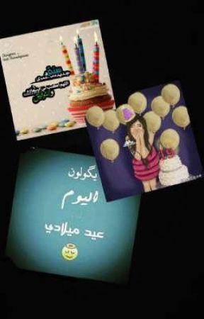 ذكرى عيد ميلادي  by user28809499