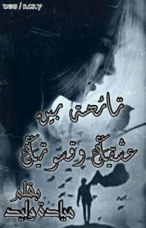 تائهه بين عشقك وقسوتك by ManarRefaat640