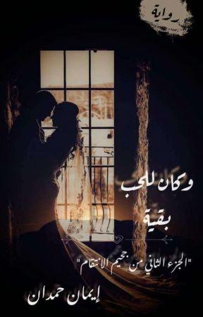 وكان للحب بقيه  by EmanHemdan5
