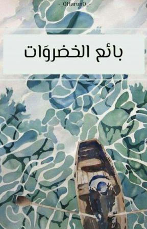 بائعُ الخضروَات by runeer