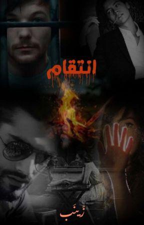 انتقام by rewayaaaa