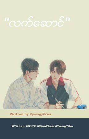 လက္ေဆာင္ [လက်ဆောင်] Completed by kyawgyikwa