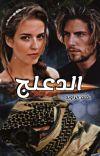 | الدعلج | ' باللهجة العراقيه ' cover