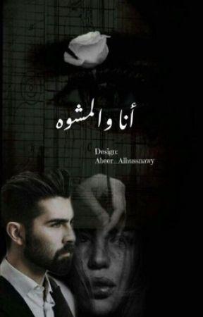 انَـا و المشّوه by zzai336