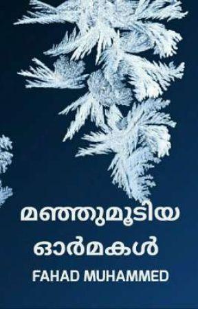 മഞ്ഞുമൂടിയ ഓർമകൾ by fahad-kadalayi