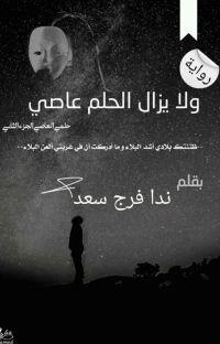 ولآ يزال الحلم عاصي| Helmy El Assi 2 | ندا فرج Nada Farag  cover