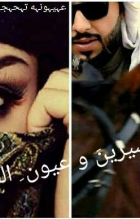 سرين وعيون الصگر.  by asdsun554