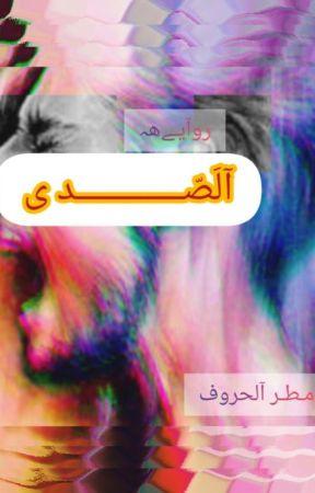 ** الصدى ** by mimiraid983