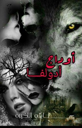 غوالب الدهر by safa99_hashim