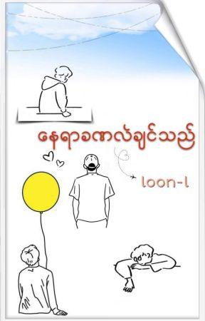 နေရာခဏလဲချင်သည် by Loon-L