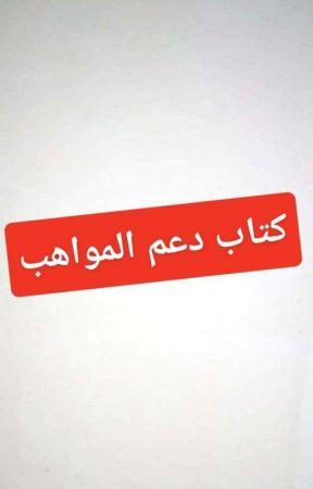 كتاب دعم المواهب by Bareq_Aliraqi9