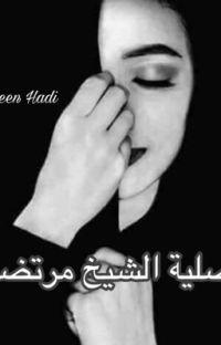 فصلية الشيخ مرتضى cover