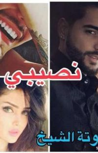 رواية نصيبي♥للكاتبه:: اروى المسلاتي cover