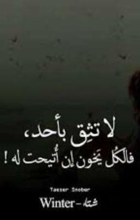 عازفه الامل by amyznaalasdy