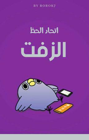 اَتحادُ الحظِ الزفت by RoroK7