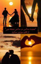 """""""محبت سانس در سانس مجھ میں"""" از قلم سوزین سائرہ द्वारा suzanne_syra"""