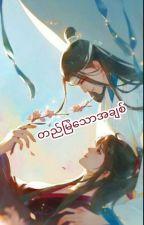 တည္ျမဲေသာအခ်စ္ {complete} by ThaZinMoe2794582
