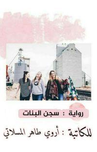 رواية ليبية (( سجن البنات ))  cover