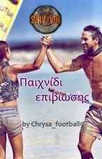 Παιχνίδι Επιβίωσης by Chrysa-football9