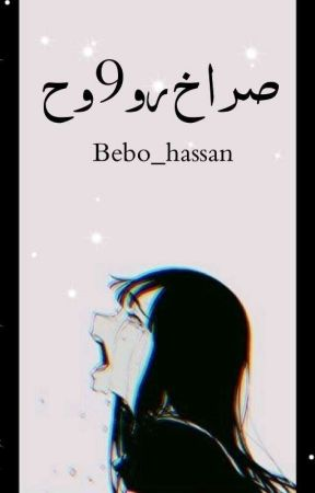 صرااخ رو9وح🖤 by Bebo_hassan