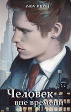 Человек вне времени (#2) от Lea_Reyn