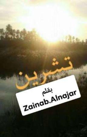 قصة تشرين بقلم Zainab Alnajar by Bareq_Aliraqi9