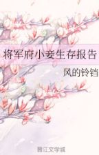 The General's Manor Young Concubine Survival Report/将军府小妾生存报告 by ChirikaLiht