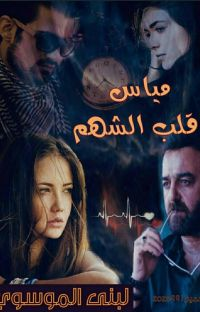 مياس قلب الشهم cover