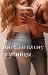 Ангел в плену у УБИЙЦЫ... cover