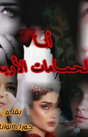 أنـا و  الحمـامـات الأربـعه  by hoha17