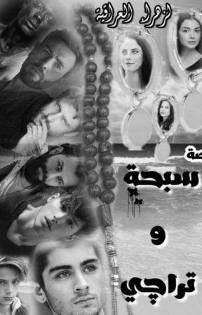 سبحة و تراچي by ZahraKhudhr