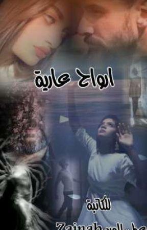 ارواح عارية  by Zainab394
