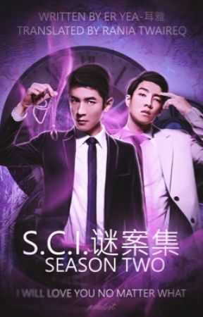 S.C.I.谜案集 Mystery Special Criminal Investigation Novel Season Two by RaniaTwaireq