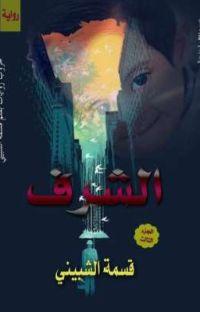 الشرف الجزء الثالث cover