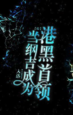 [Tống] Đương Tsunayoshi trở thành thủ lĩnh Mafia cảng