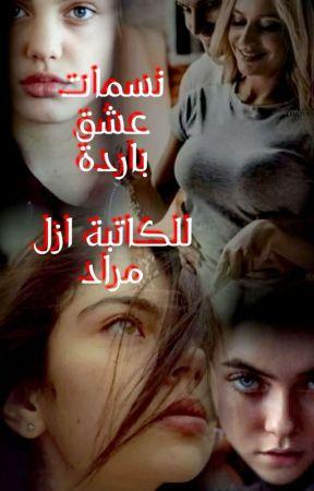 نسمات عشق باردة 🔞 by AZl1992