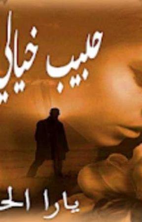 حبيب خيالي by user991019972273