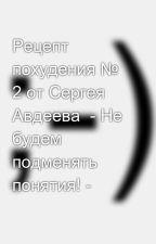 Рецепт похудения № 2 от Сергея Авдеева  - Не будем подменять понятия! - by SergeyAvdeev888