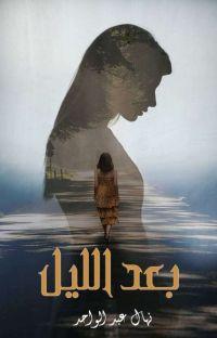 (بعد الليل)      By : Noonazad  cover