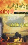 مالي وطن في نجد ألا وطنها cover