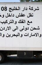 نقل عفش من جدة الى الامارات 0530709108 by basmakaled