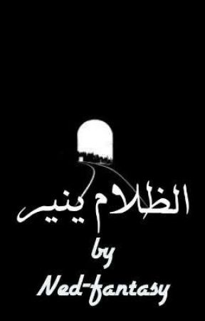 الظلام ينير. by Ned-fantasy